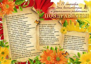 plakat_ko_dnyu_vospitatelya